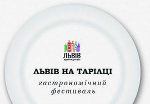 """Фестиваль """"Львів на тарілці"""""""